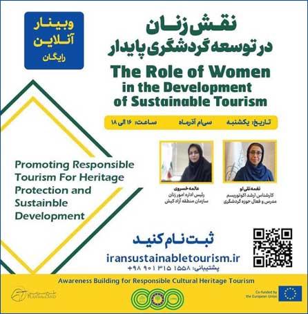 وبینار آنلاین در کیش با موضوع نقش زنان در توسعه گردشگری پایدار