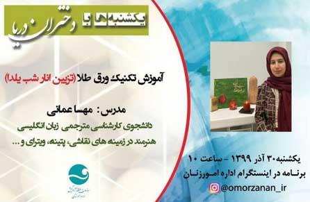 آموزش تکنیک ورق طلا ویژه تزئین انار شب یلدا در کیش