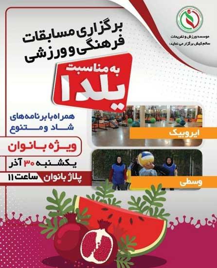 مسابقات فرهنگی و ورزشی ویژه بانوان در کیش به مناسبت شب یلدا