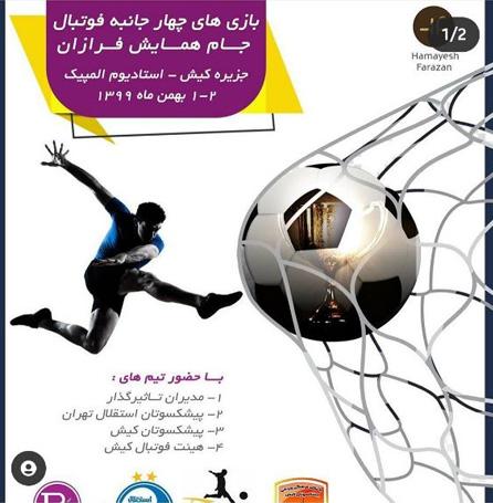 نتایج بازی های چهارجانبه فوتبال کیش جام حافظان سلامت