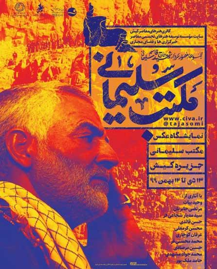 نمایشگاه عکس مکتب سلیمانی در کیش