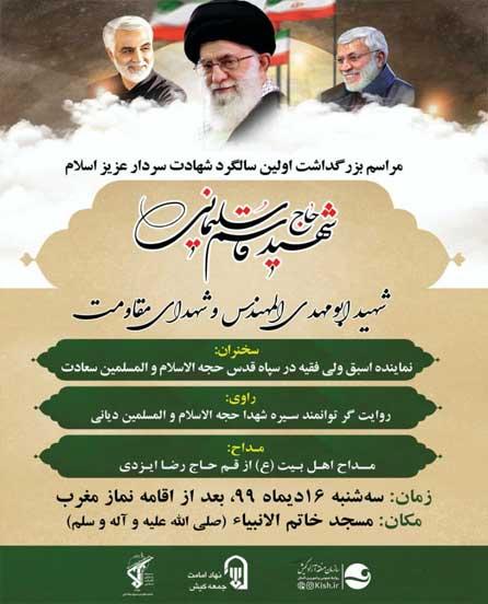 بزرگداشت اولین سالگرد شهادت سردار سلیمانی در مسجد خاتم الانبیای کیش