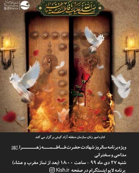 ویژه برنامه شهادت حضرت فاطمه (س) در کیش