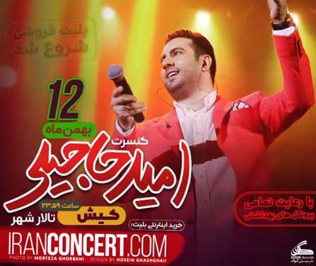 کنسرت امید حاجیلی در کیش ۱۲ بهمن