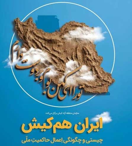 بسط مفهوم حاکمیت ملی در رویداد ایران هم کیش