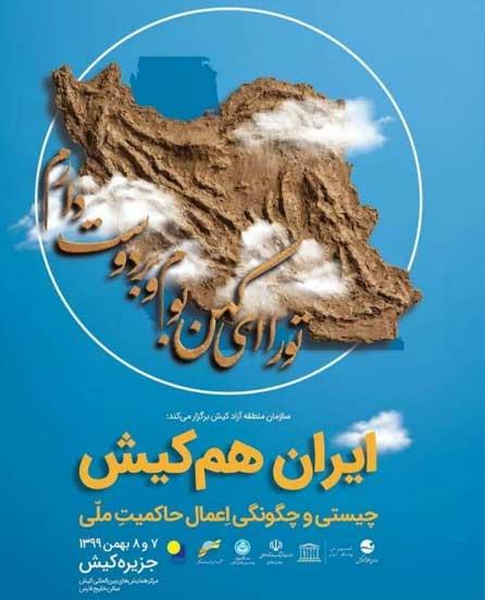 رویداد ملّی ایران هم کیش