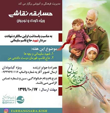 جشنواره نقاشی کودک در کیش ویژه سالگرد شهادت سردار سلیمانی