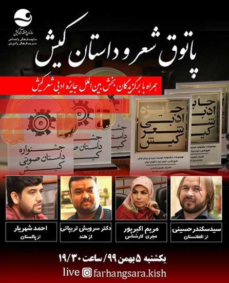 برنامه مجازی پاتوق شعر و داستان کیش ۵ بهمن