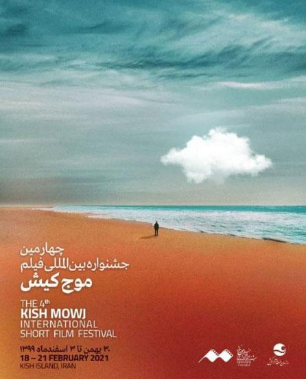 چهارمین جشنواره بینالمللی فیلم کوتاه موج کیش