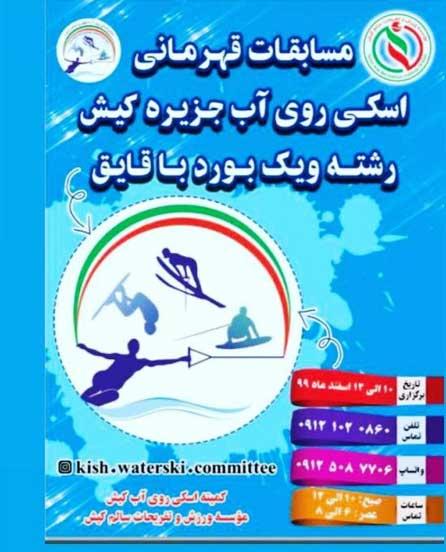 مسابقات قهرمانی اسکی روی آب با قایق در کیش