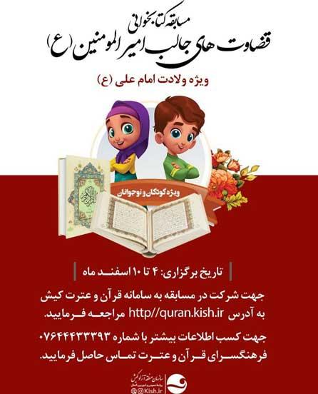 مسابقه کتابخوانی ویژه کودکان و نوجوانان در کیش