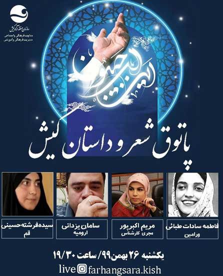 برنامه مجازی پاتوق شعر و داستان کیش ۲۶ بهمن