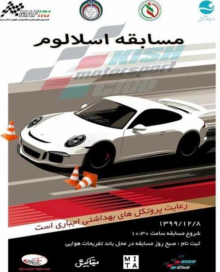 مسابقه اتومبیلرانی اسلالوم در کیش