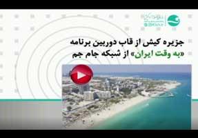 جزیره کیش از قاب دوربین برنامه تلویزیونی به وقت ایران