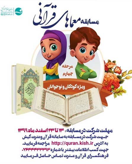 مرحله چهارم مسابقه معماهای قرآنی در کیش