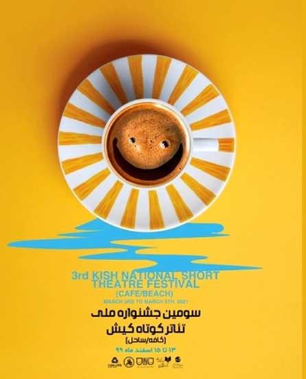 رونمایی از پوستر جشنواره تئاتر کوتاه کیش