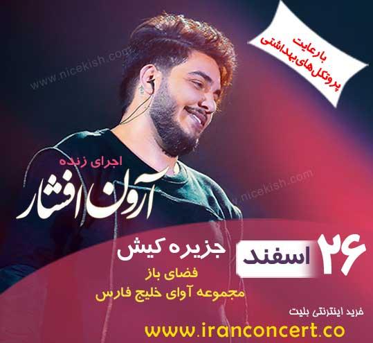 کنسرت آرون افشار در کیش ۲۶ اسفند