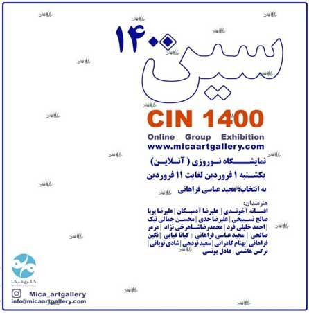 نمایشگاه آنلاین نقاشی سین ۱۴۰۰ در میکا گالری کیش