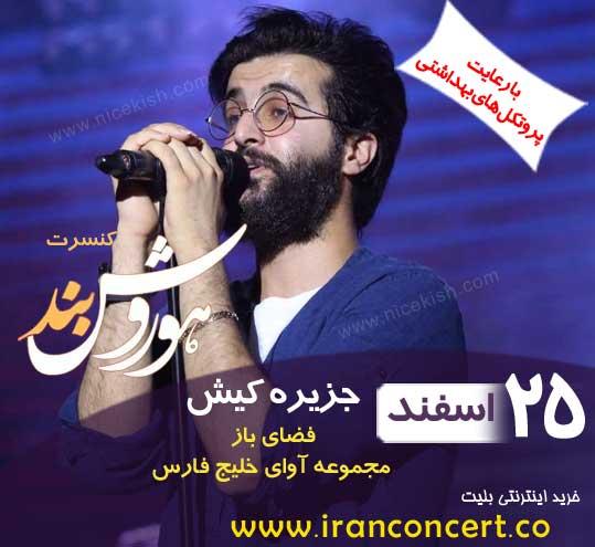 کنسرت هوروش بند در کیش ۲۵ اسفند