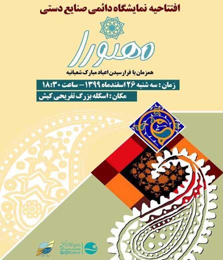 افتتاحیه نمایشگاه دائمی صنایع دستی مهنورا در کیش
