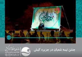 برگزاری جشن نیمه شعبان 1400 در کیش
