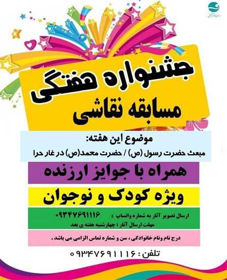 جشنواره نقاشی کودک در کیش ویژه عید مبعث