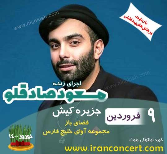اجرای زنده مسعود صادقلو در کیش ۹ فروردین