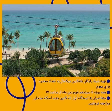 ارائه بلیط رایگان تله کابین میکامال کیش در نوروز ۱۴۰۰