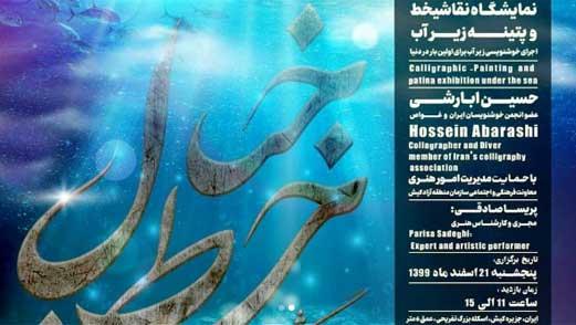 نمایشگاه نقاشیخط و پتینه زیر آب در کیش