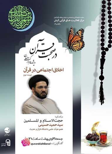 نوبت دوم سلسله گفتگوهای در صحبت قرآن در کیش