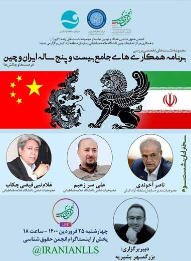 سومین نشست بررسی برنامه همکاری های جامع ۲۵ ساله ایران و چین