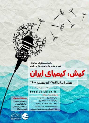 فراخوان نخستین جشنواره رسانه ای کیش، کیمیای ایران