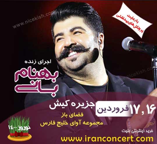 اجرای زنده بهنام بانی در کیش 16 و 17 فروردین 1400