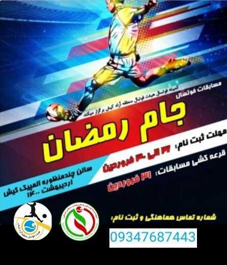 مسابقات فوتسال در کیش جام رمضان ۱۴۰۰