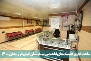 ساعت کاری کلینیکهای تخصصی بیمارستان کیش در رمضان ۱۴۰۰