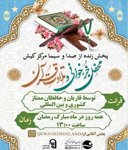 محفل جزءخوانی و تلاوت قرآن در کیش رمضان ۱۴۰۰