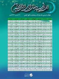 اوقات شرعی رمضان ۱۴۰۰ به افق کیش