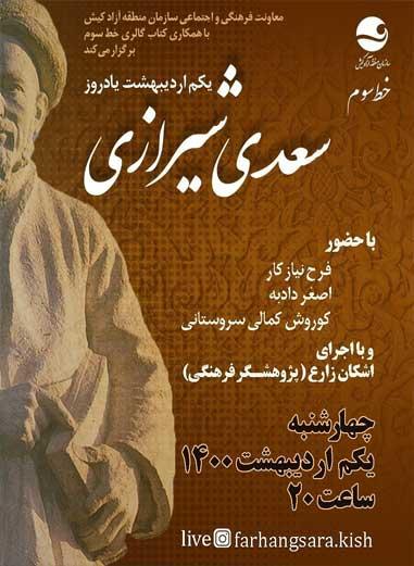 ویژه برنامه مجازی بزرگداشت روز سعدی در کیش
