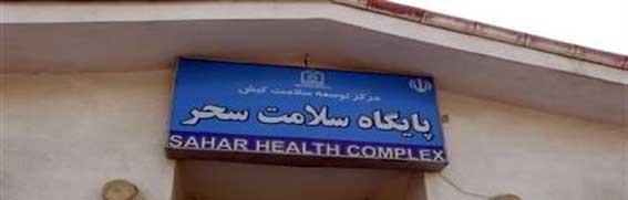 پایگاه سلامت سحر کیش