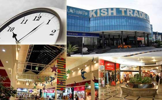 ساعت کار مراکز خرید و ادارات در کیش