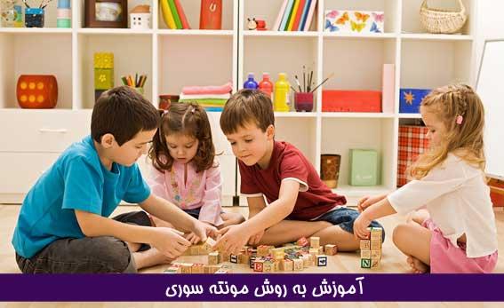 روش آموزشی مونته سوری