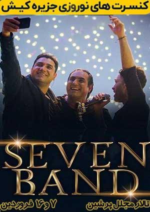 کنسرت سون باند در کیش نوروز ۹۸