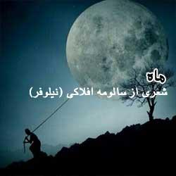 ماه شعری از سالومه افلاکی