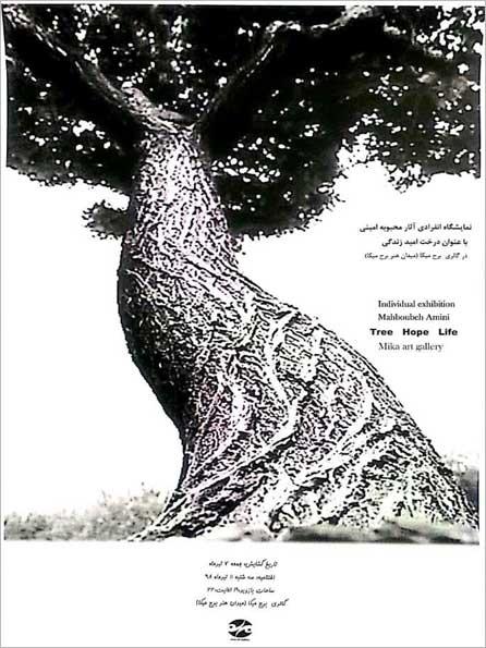 نمایشگاه طراحی محبوبه امینی در کیش