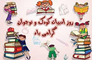 روز ادبیات کودک و نوجوان در کیش