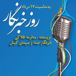 سالومه افلاکی روز خبرنگار