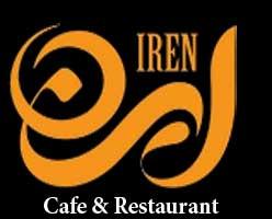 کافه رستوران ایرن کیش