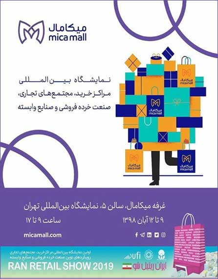 حضور میکا مال کیش در ایران ریتیل شو ۲۰۱۹