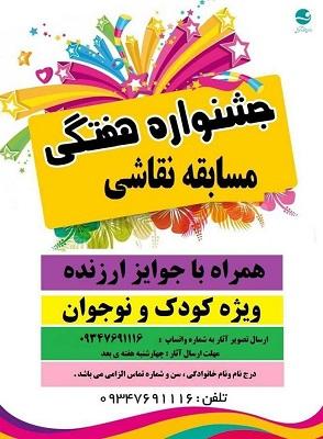 هفته پانزدهم جشنواره مسابقه نقاشی در کیش