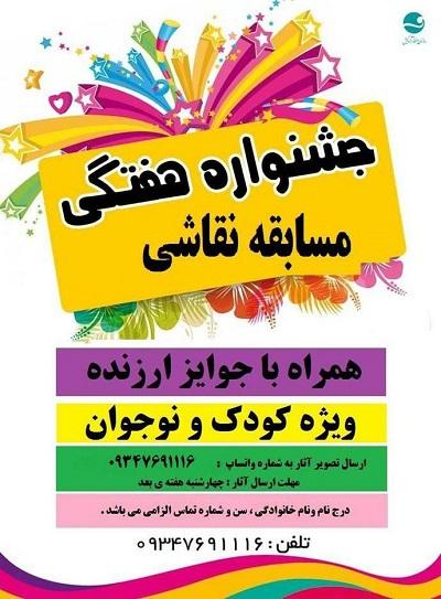 هفته سیزدهم جشنواره مسابقه نقاشی در کیش